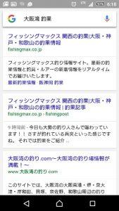 大阪湾・釣り検索