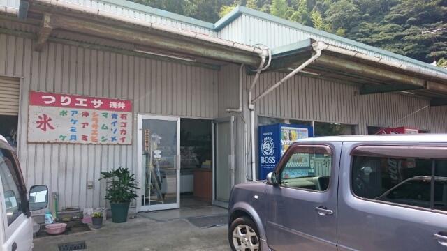浅井釣具店