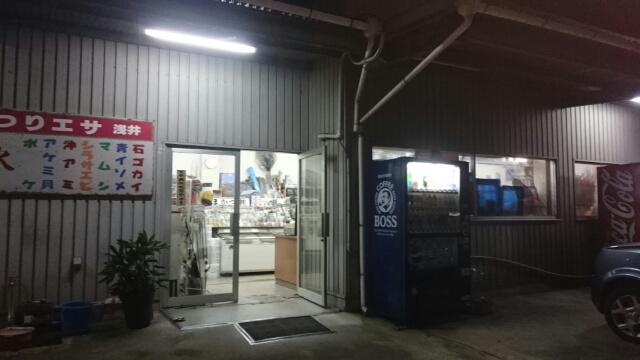 浅井釣具店さん