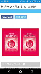 サンプル・IROHADA