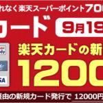 ドコモ口座キャッシュゲットモール・楽天カードキャンペーン
