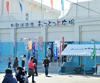 新和歌浦漁港・おっとっと広場