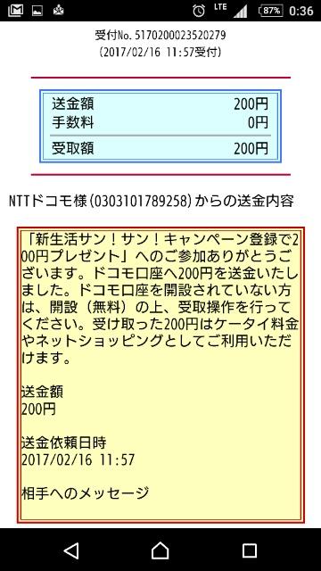 ドコモ口座・200円プレゼント