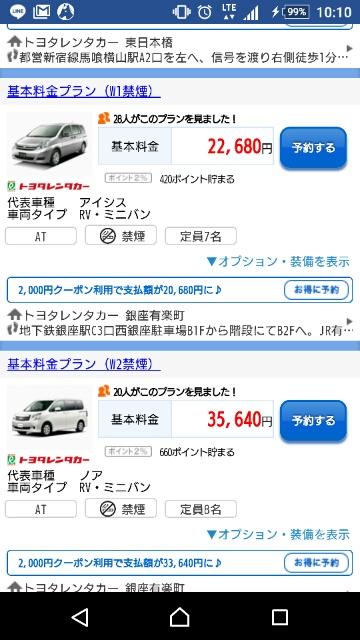 レンタカー選択画面