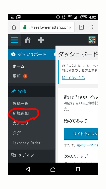 wordpress新規投稿