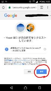 「Yoast SEO」の認証許可