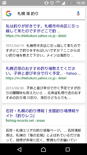「札幌・海・釣り」検索結果1