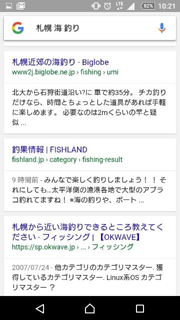 「札幌・海・釣り」検索結果2