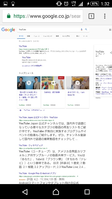 ChromeのPC版サイトを見るから検索