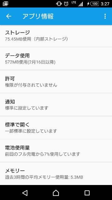 YouTubeアプリの設定