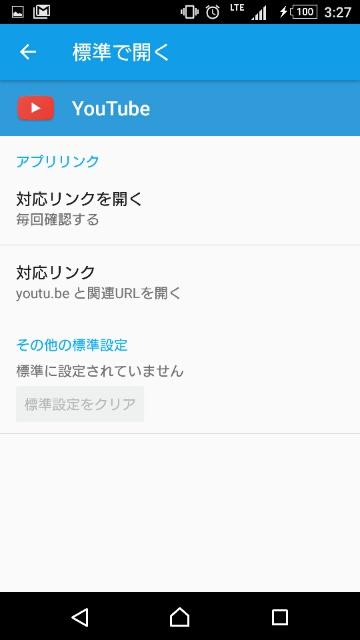 YouTubeアプリのリンク設定
