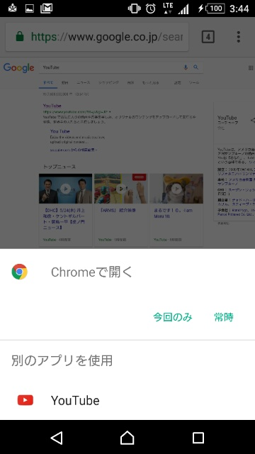 YouTubeを「Chromeで開く」