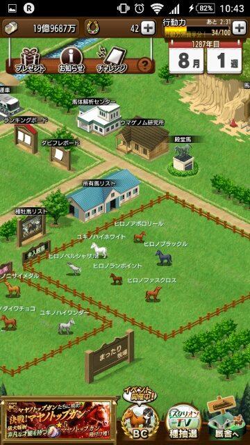 ダビマス、白馬がいる牧場