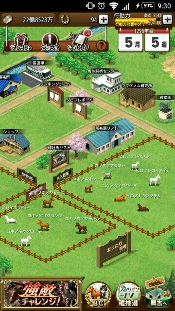 白馬複数の牧場