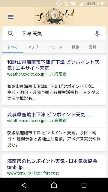 天気予報サイト検索