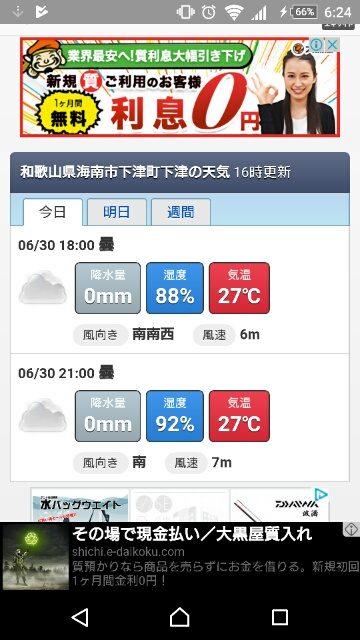天気予報サイト「excite天気」