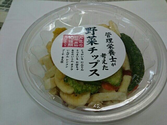 管理栄養士が考えた野菜チップス