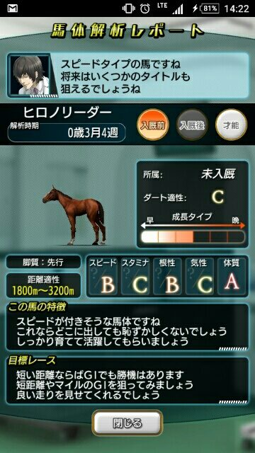 オペラハウス産駒牡馬