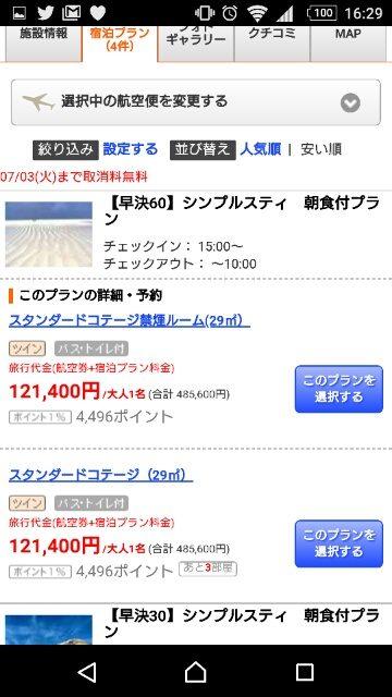 大阪・与論(ヨロン)旅行、関西国際空港発着