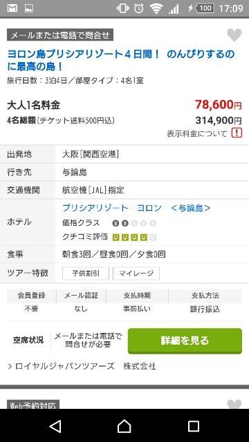 トラベルコ、大阪・与論ツアー